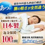 雲のやすらぎの口コミ・評判をレビュー|にんにく玉ゴールドと合わせて使って睡眠効率アップ!